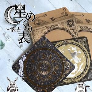 星めぐり表のレターカード -懐古-