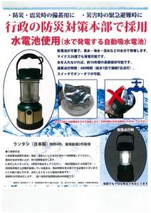 水で発電 ランタン