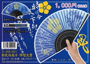 Silk Folding Fan Busho Folding Fan Akechi Mitsuhide