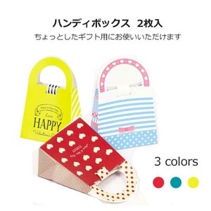 Wrapping Bag Handy Box 2 Pcs PEARL KINZOKU Heart Stripe Yellow Sweets Bag Paper Bag