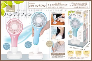 Electric Fan Handy Fan