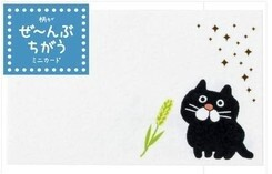 MIN CARD Cat Card made Japan