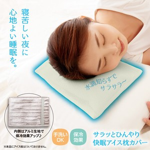 Cool Ice Pillow Case [ 2020NewItem ]