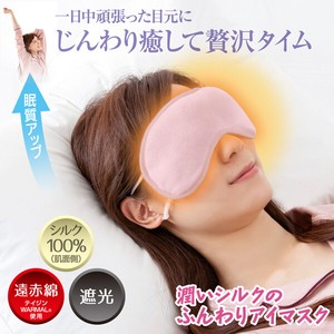 Moist Silk Funwari Mask Pouch Attached [ 2020NewItem ]