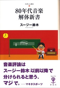 Music New Book