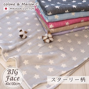 Star Big Face Towel Gauze Towel Long Towel Cotton Made in Japan Large Format Towel
