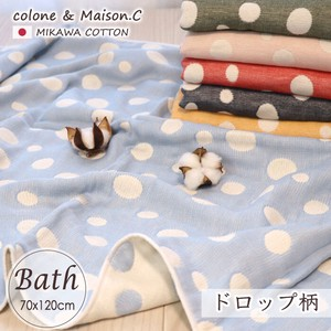 Drop Bathing Towel Gauze Towel Long Towel Cotton Made in Japan Large Format Towel