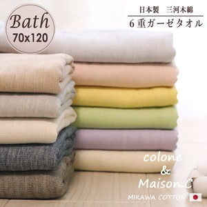 Plain Bathing Towel Gauze Towel Long Towel Cotton Made in Japan Large Format Towel