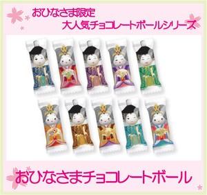大人気チョコレートボールのひな祭りシーズン限定商品【おひなさまチョコレートボール】