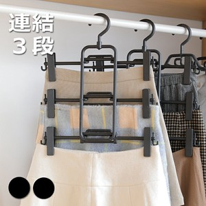 [ 2020NewItem ] Detachable Skirt Clothes Hanger 3 Steps Black