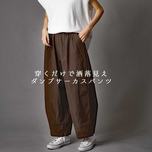 wash processing Circus Balloon Pants [ 2020NewItem ]
