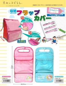 San-x Flap Cover School Bag Cover Storage Pocket