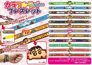 Crayon Shin Chan Colorful Rubber Bracelet
