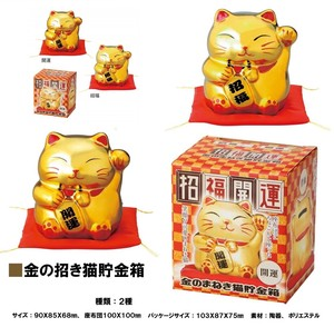 Beckoning cat Piggy Bank 2 type