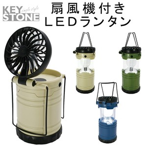 Handy Electric Fan LED Lantern