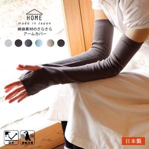 【一部予約販売・2020新作】日本製・綿麻素材のさらさらアームカバー【HOME】
