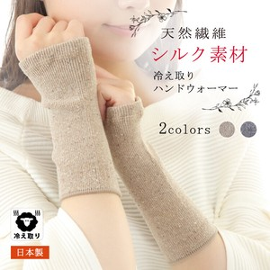 Made in Japan Silk Hand Warmer Natural Fiber