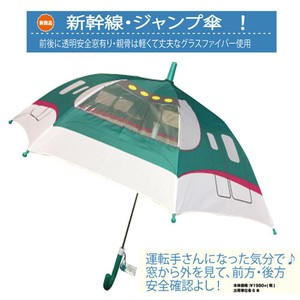 Shinkansen One push Umbrellas for Kids Hayabusa