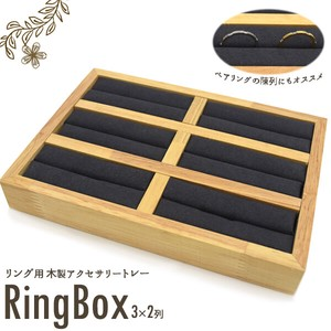 Display Collection Wooden Accessory Tray