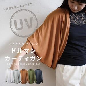 【2020新作】UV&COOLモモンガカーディガン