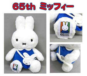 Miffy Fluffy Chiffon Soft Toy