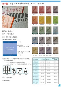 IMABARI Original Towel