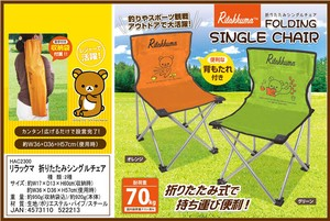 Rilakkuma Objects and Ornaments Ornament Single Chair