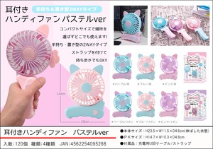 Reserved items Attached Handy Fan Pastel