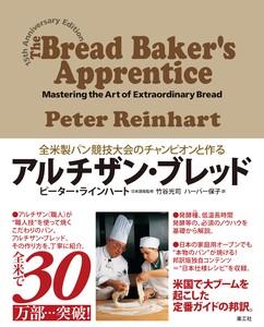 全米製パン競技大会のチャンピオンと作る アルチザン・ブレッド