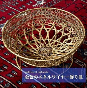 Gold Metal Wire Decoration Plate Width