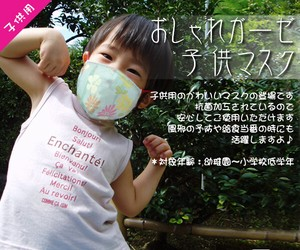 Gauze Kids Mask Kyoto Original
