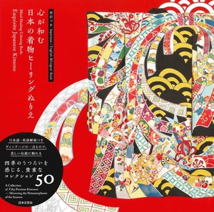 Colouring book Japanese Kimono with English translation