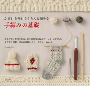 Crochet Hook Hand Knitting Basic