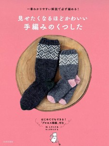 Book Hand Knitting Cute Socks