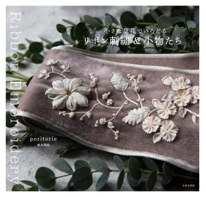 Flower Ribbon Embroidery Fancy Goods