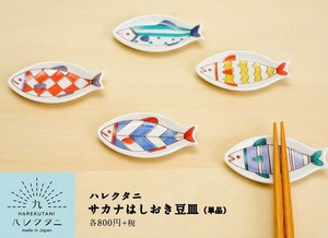 Original Brand Fish Chopstick Rest Small Plate