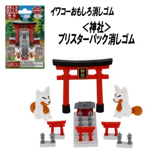 IWAKO Shrine Blister Pack Eraser