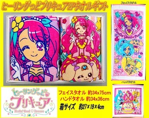 Ring Pretty Cure Towel Gift