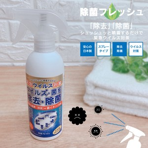 Made in Japan Ion Compounding Sterilization Spray