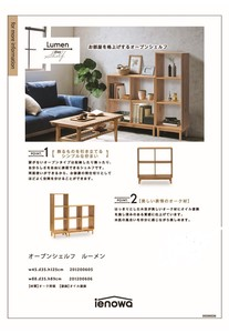"""2020 New Item"" Oak Feel Open Shelf ienowa"