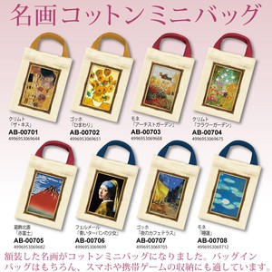 Famous Painting Cotton Mini Bag Famous Painting Famous Painting Cotton