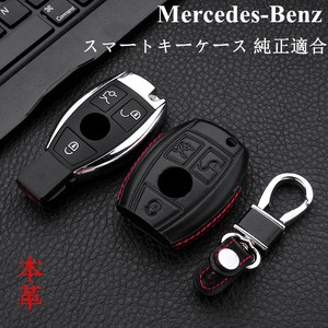 Benz Key Case Cover Key Ring Genuine Leather Benz Key Case