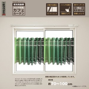 Easy Cafe Curtain Green