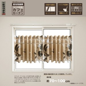 Easy Cafe Curtain Leaf Beige