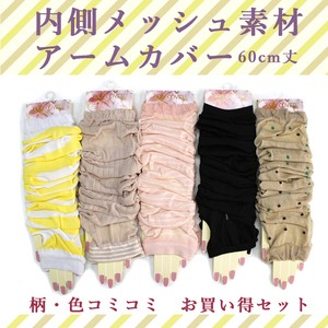 """2020 New Item"" Ladies Arm Cover"