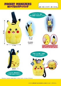Pocket Monster Soft Toy Body Bag
