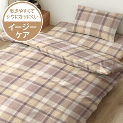 Checkered Easy useful Specification Brown Cover Cover Pillow Case