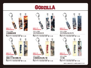 Godzilia Stick Key Ring