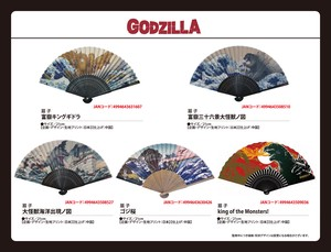 Godzilia Folding Fan