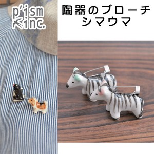 Pottery Brooch Zebra